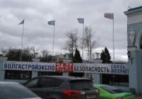 23-я международная специализированная выставка «ВолгаСтройЭкспо»